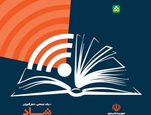 راهنمای عمل شبکه اجتماعی دانشآموزان برای آموزش (شاد)(بزودی)
